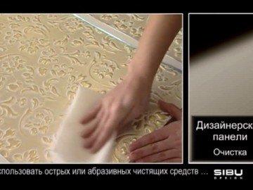 Дизайнерские панели Sibu - очистка