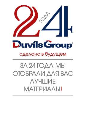 20 лет Duvils Group